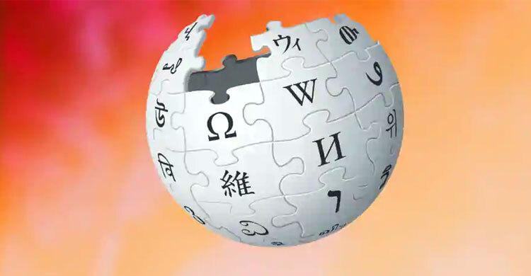 উইকিপিডিয়া আসছে নতুন সংস্করণে